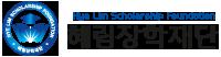 (재)혜림장학재단
